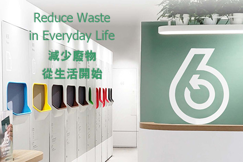 Hong Kong Waste Reduction Overview | 香港減廢一覽