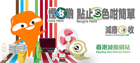 Hong Kong Waste Reduction Website | 香港減廢網站