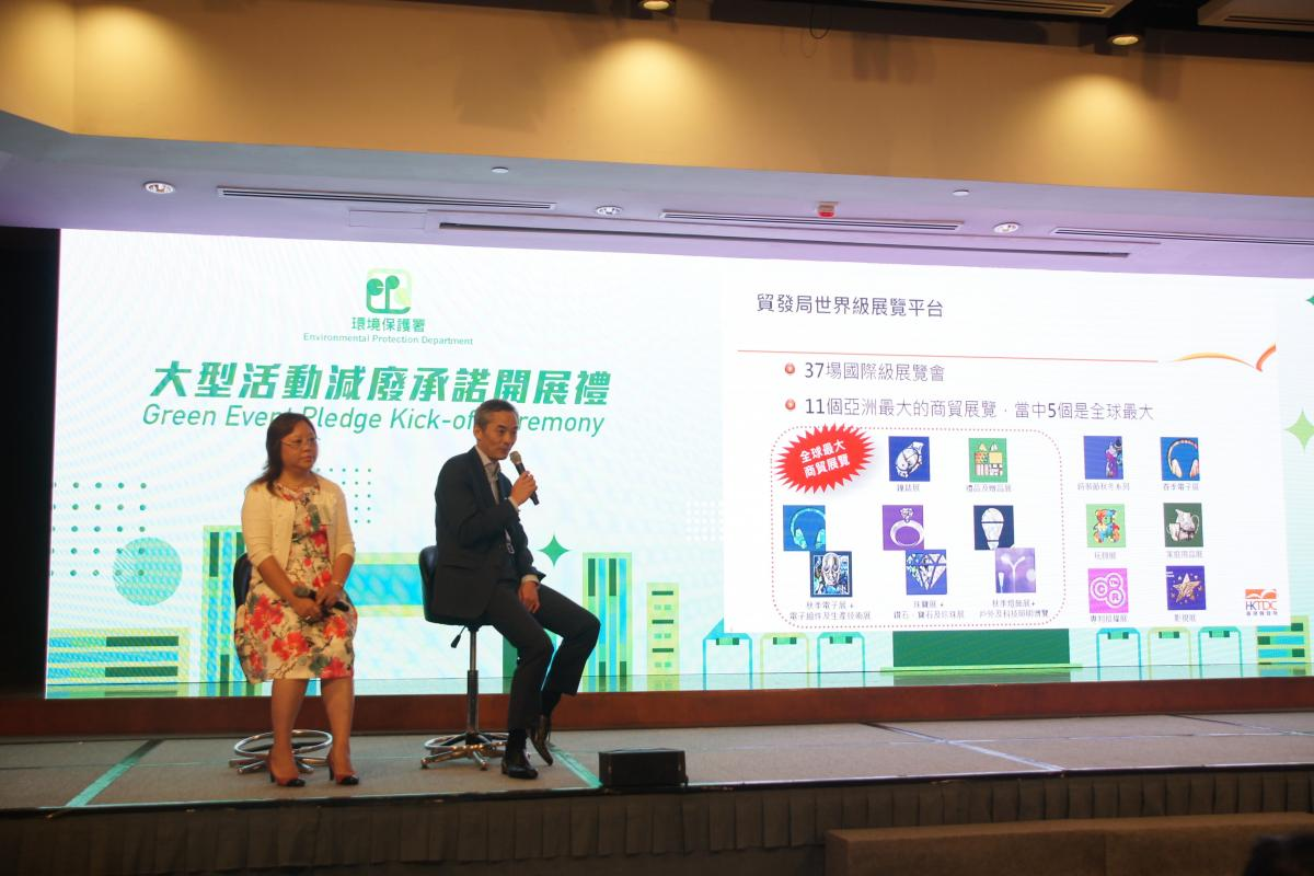 Experience sharing of green measures at exhibition activities by Hong Kong Trade Development Council and Hong Kong Convention and Exhibition (Management) Limited