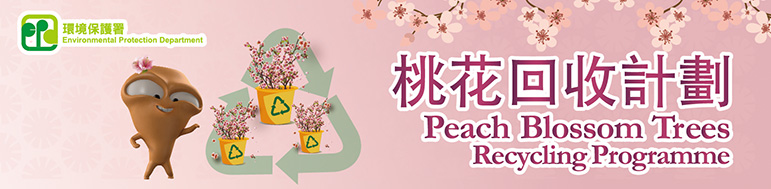 2020 Peach Blossom Trees Recycling Programme