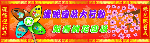 Lunar Year End Recycling Programme