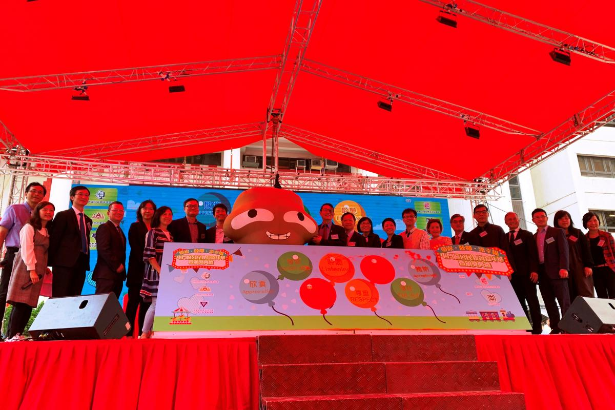 "Photo of Big Waster and the guests of ""Family Love.Mutual Care in Neighbourhood.Happiness"" Tuen Mun District Civic Education Carnival cum Awards Presentation Ceremony'"
