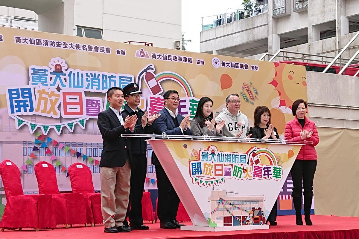 Group photo of guests of 'Wong Tai Sin Fire Station Open Day cum Fire Safety Carnival'