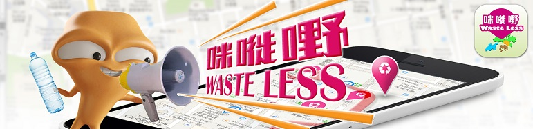 Waste Less Mobile Application