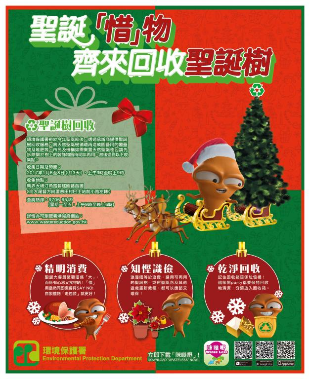 Christmas Tree Recycling Near Me.Christmas Tree Recycling Service Waste Reduction Website