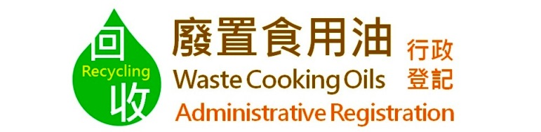 "The ""Waste Cooking Oils"" (WCO) Recycling Administrative Registration Scheme accepts registration applications now. This Scheme aims to promote recycling and enhance the overall operational standard of the local WCO recycling industry, as well as to safeguard public health."