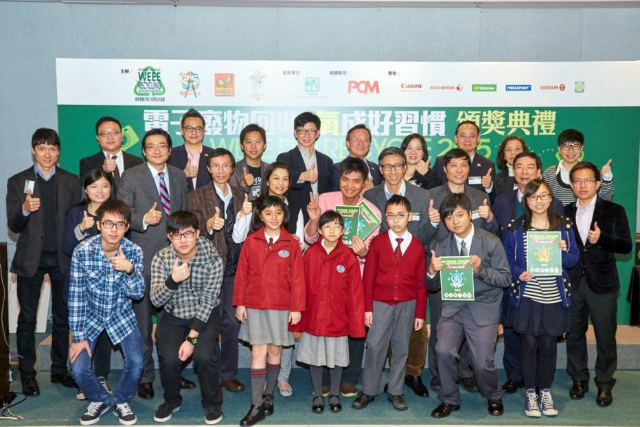 The award ceremony of WEEE Do Recycle Photo Contest