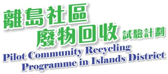 Pilot Community Recycling Programme in Islands District
