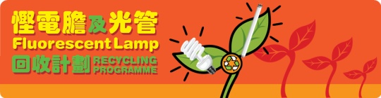 Fluorescent Lamp Recycling Programme