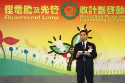Speech by Mr Henry Hung, Deputy Convener of the Fluorescent Lamp Recycling Programme