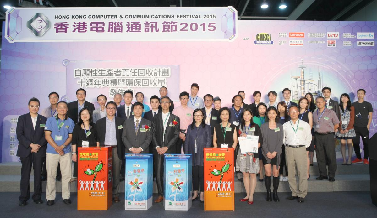 10th ​Anniversary Ceremony for Recycling Programme under Voluntary Producer Responsibility Scheme