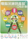 Poster of computer and communication products recycling programme