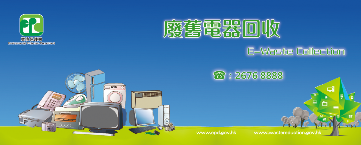 Banner of E-waste collection