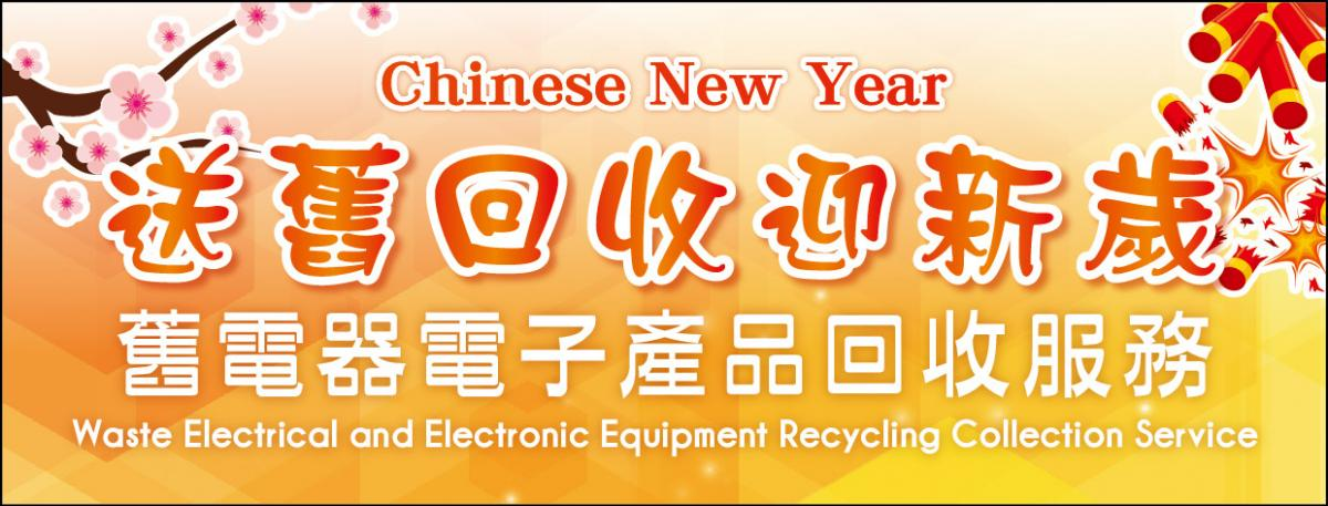 Banner of Used Electrical Appliances Recycling Service in Chinese New Year