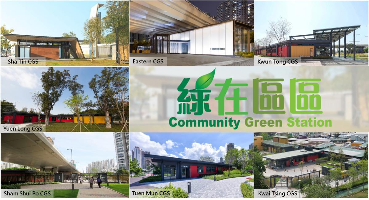 Community Green Stations   Waste Reduction Website